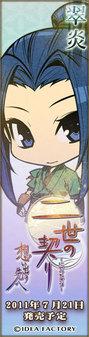 minisui_long.jpg