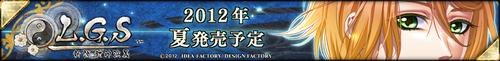 LGS_姫発728×90.jpg