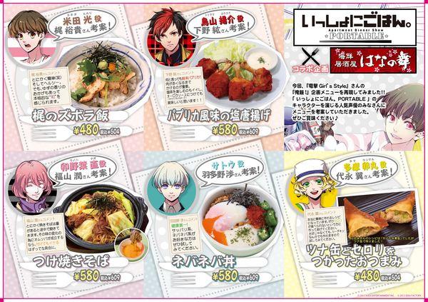 issyo_food.jpg