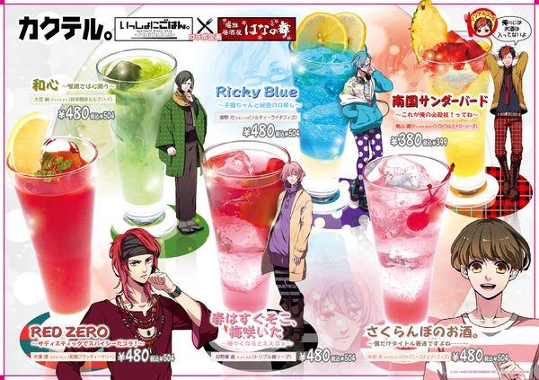 issyo_drink.jpg