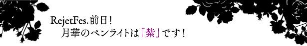 gekka_blogheader_20130216.jpg
