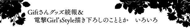 gekka_blogheader_20130302.jpg