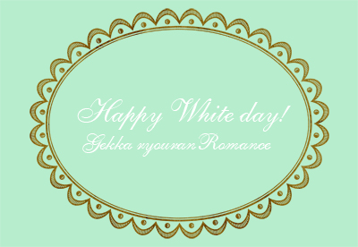 gekka_whiteday01.jpg