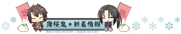 hakuoki_new02.jpg