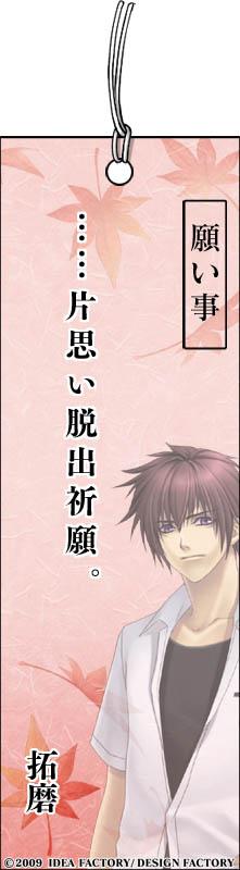 http://blog.otomate.jp/staffblog/pic/00000245.jpg