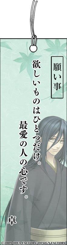 http://blog.otomate.jp/staffblog/pic/00000254.jpg