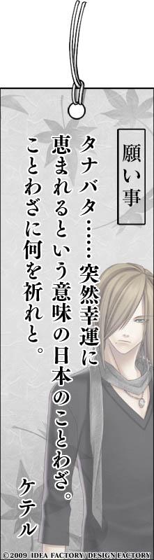 http://blog.otomate.jp/staffblog/pic/00000263.jpg