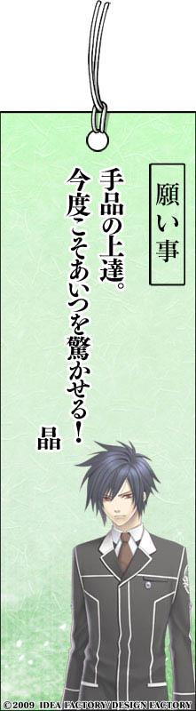 http://blog.otomate.jp/staffblog/pic/00000269.jpg