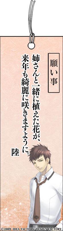 http://blog.otomate.jp/staffblog/pic/00000275.jpg