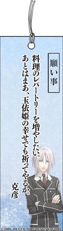 http://blog.otomate.jp/staffblog/pic/00000278.jpg
