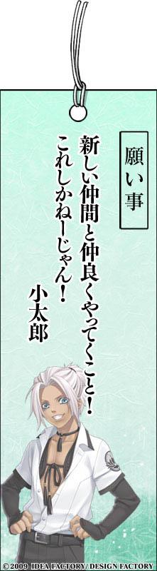 http://blog.otomate.jp/staffblog/pic/00000281.jpg