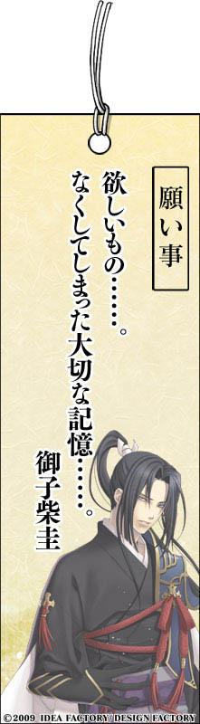 http://blog.otomate.jp/staffblog/pic/00000290.jpg