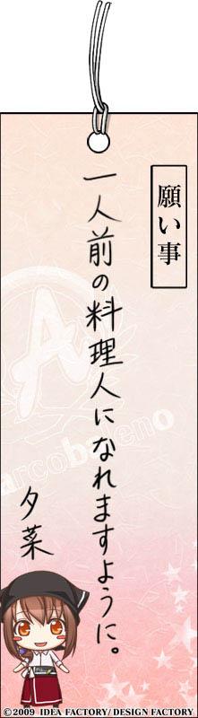 http://blog.otomate.jp/staffblog/pic/00000293.jpg