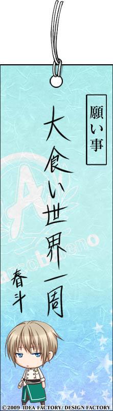 http://blog.otomate.jp/staffblog/pic/00000299.jpg