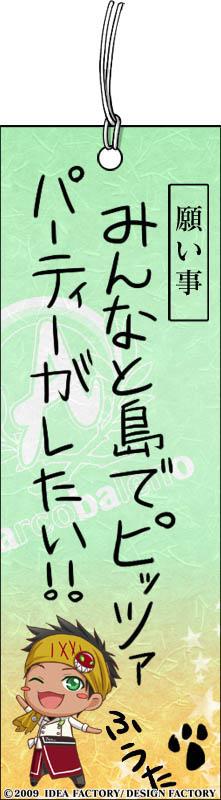 http://blog.otomate.jp/staffblog/pic/00000308.jpg