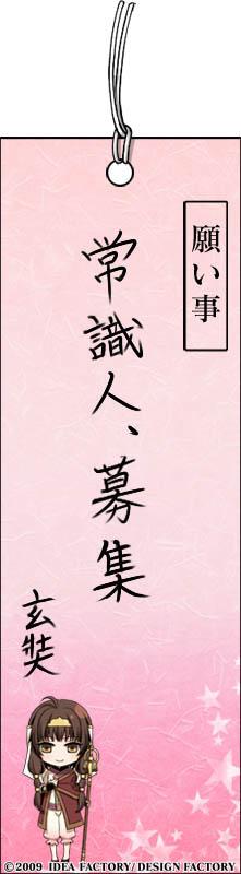 http://blog.otomate.jp/staffblog/pic/00000332.jpg