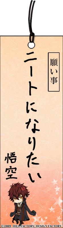 http://blog.otomate.jp/staffblog/pic/00000335.jpg