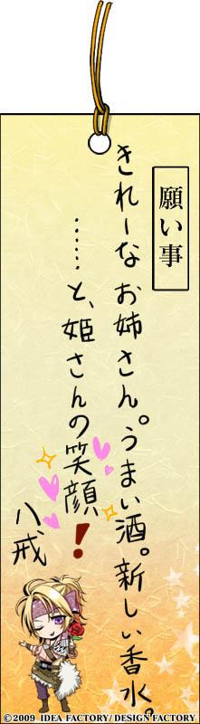 http://blog.otomate.jp/staffblog/pic/00000338.jpg