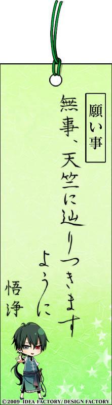 http://blog.otomate.jp/staffblog/pic/00000341.jpg