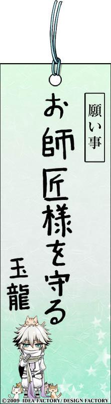 http://blog.otomate.jp/staffblog/pic/00000344.jpg