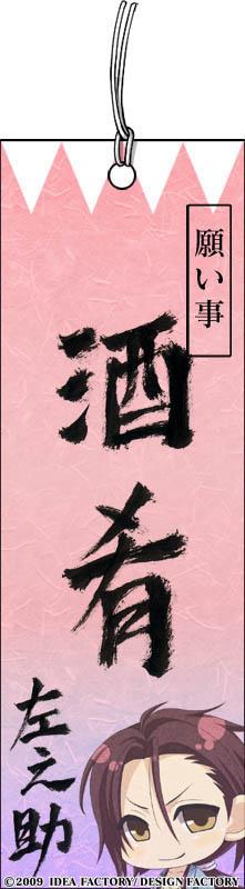 http://blog.otomate.jp/staffblog/pic/00000362.jpg
