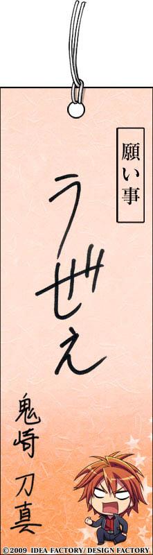 http://blog.otomate.jp/staffblog/pic/00000371.jpg