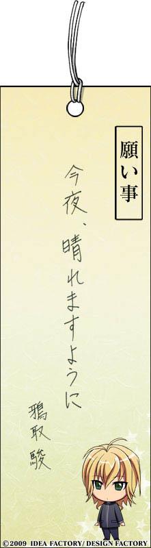 http://blog.otomate.jp/staffblog/pic/00000377.jpg