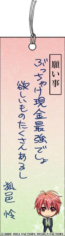 http://blog.otomate.jp/staffblog/pic/00000380.jpg