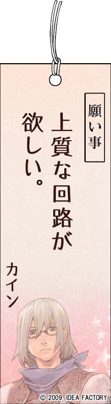 http://blog.otomate.jp/staffblog/pic/00000398.jpg