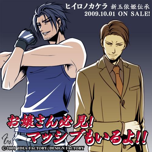 http://blog.otomate.jp/staffblog/pic/00001072.jpg