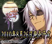 http://blog.otomate.jp/staffblog/pic/00002546.jpg