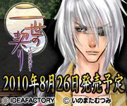 http://blog.otomate.jp/staffblog/pic/00002549.jpg