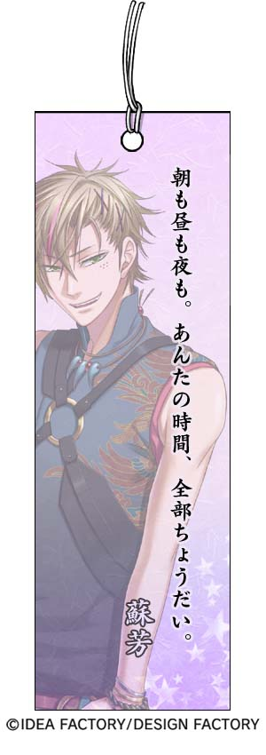 http://blog.otomate.jp/staffblog/pic/00002868.jpg