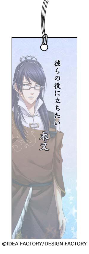 http://blog.otomate.jp/staffblog/pic/00002879.jpg