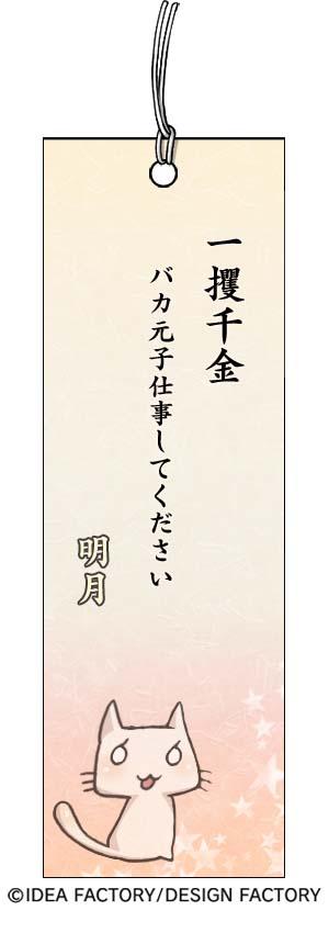 http://blog.otomate.jp/staffblog/pic/00002923.jpg