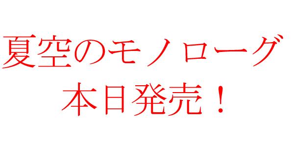hatubai_03.jpg