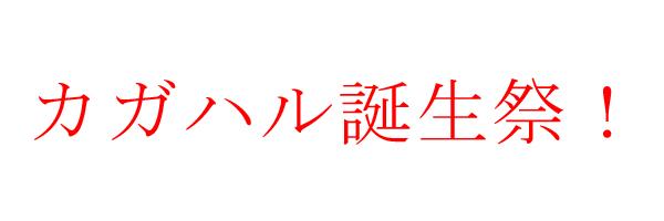 kagaharu.jpg